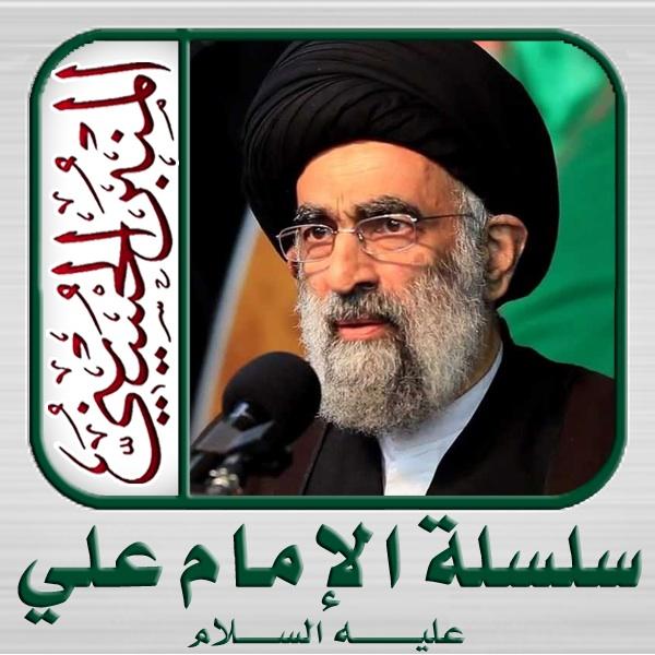 سلسلة الإمام علي عليه السلام